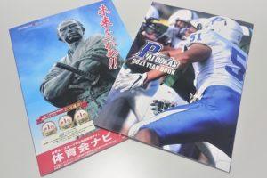 九州大学アメフト部イヤーブック完成しました。